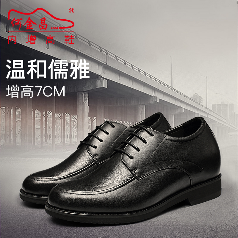 He Jinchang boutique customized shoes mens invisible high-rise shoes mens leather deerskin business dress shoes 7cm