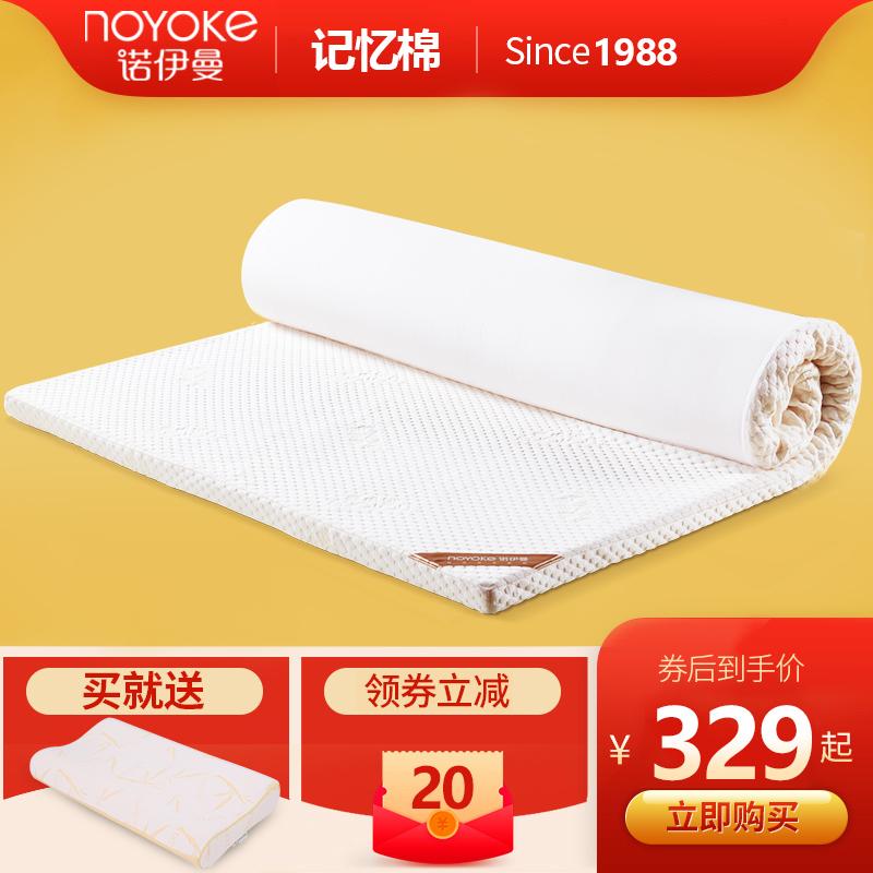 诺伊曼记忆棉宿舍加厚海绵单人床垫满199元可用10元优惠券