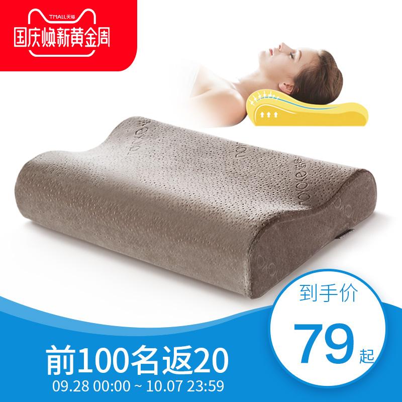 诺伊曼颈椎护颈单人太空记忆枕头枕芯记忆棉慢回弹睡眠一对成人夏