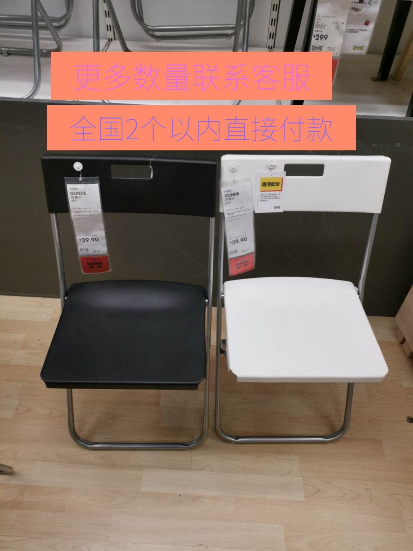 宜家正品国内代购冈德尔宜家椅折叠椅靠背椅子办公电脑椅餐椅便携
