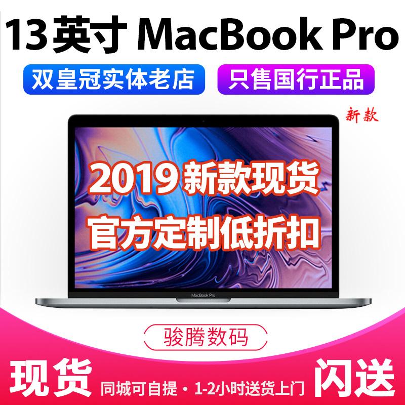 2019款Apple/苹果 MacBook Pro MPXQ2CH/A笔记本电脑13寸15寸定制