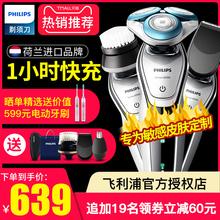 飛利浦電動剃須刀男士充電式刮胡刀官方旗艦店正品胡須刀刨s6011