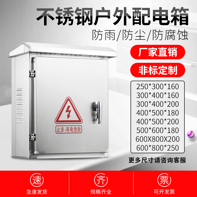 屋外ステンレス配電箱防水制御箱の電源箱の基本業務室外防雨電気制御箱304箱をカスタマイズします。