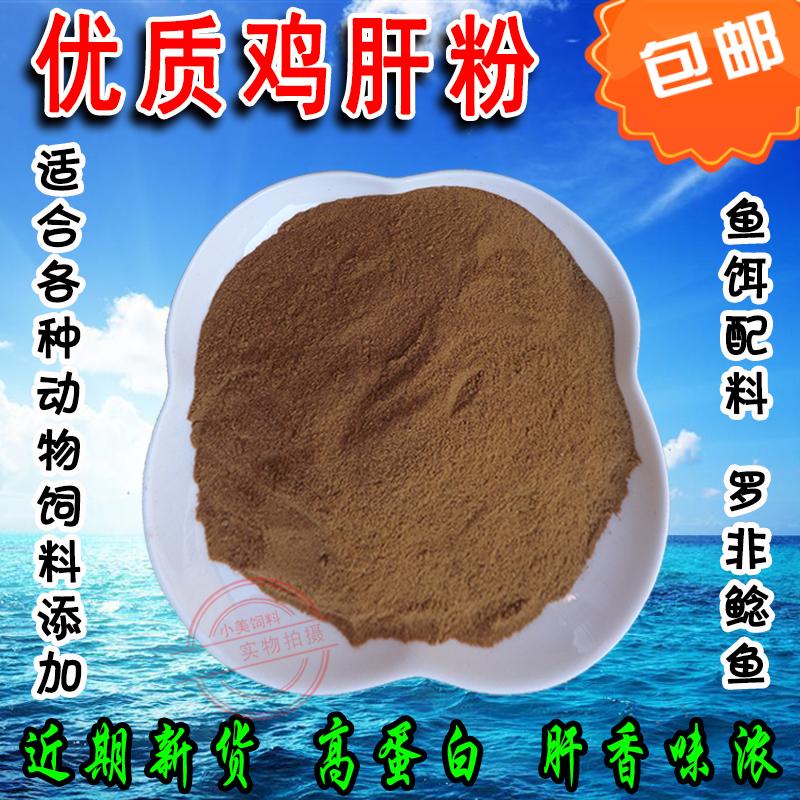 纯鸡肝粉宠物猫狗鸭肝粉添加剂饲料