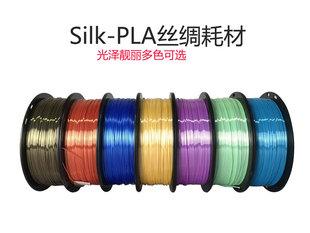 3d打印机耗材 丝绸 pla 1.75/2.85mm 线材 仿青铜红铜青金 TC特价