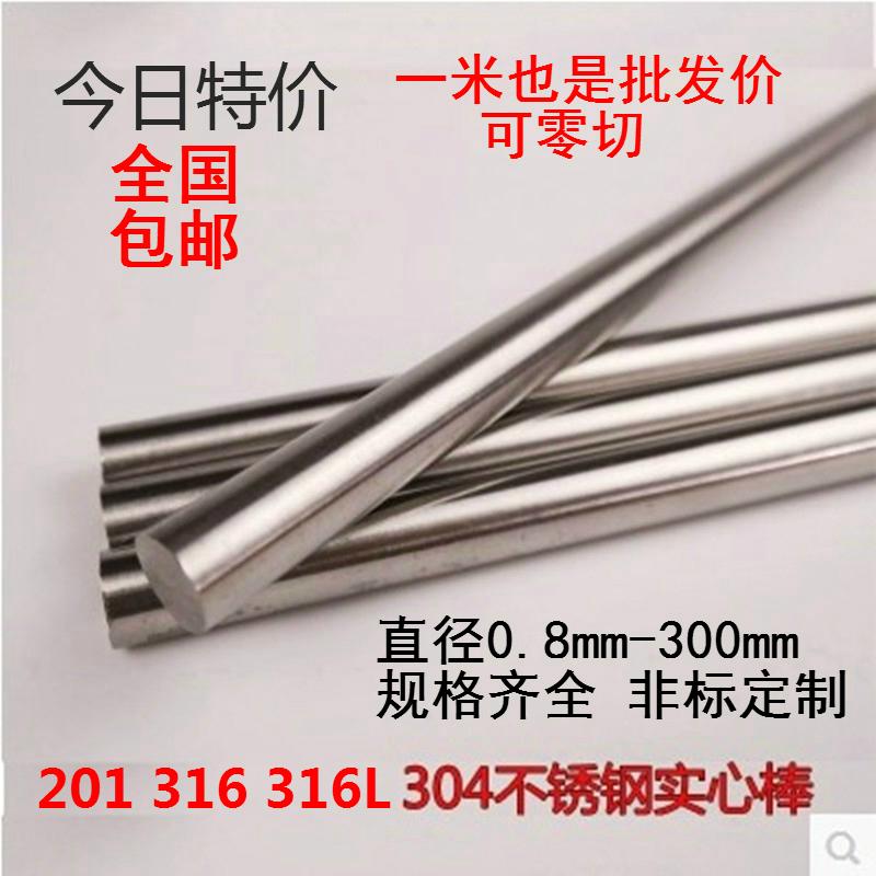 Нержавеющей стали палка 304 твердый сталь палка нержавеющей стали не должны нержавеющая круглая сталь палка свет юань палка лесоматериалы круглый нулю вырезать обработка