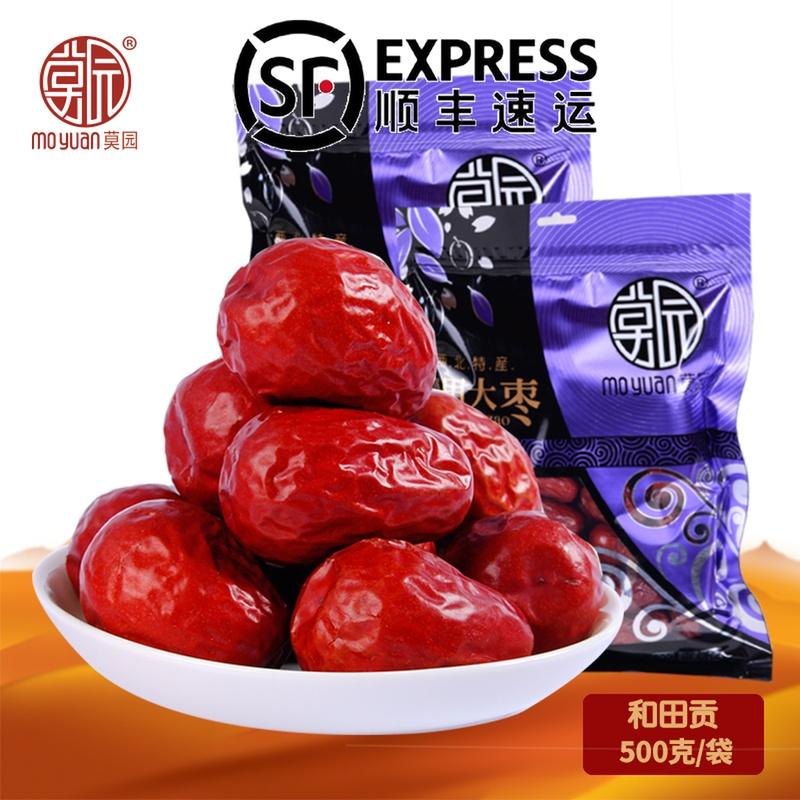 莫园 和田大枣2袋1000g 装红枣女生健康营养小吃干果包邮买送