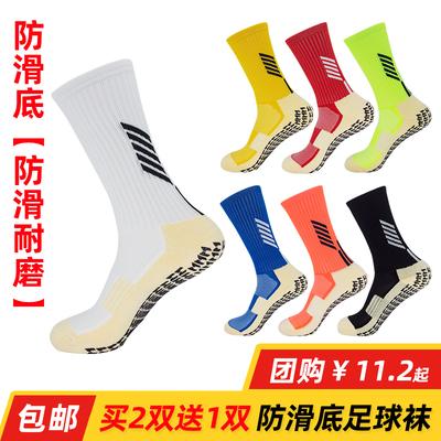 防滑男足球袜子足球神袜训练短袜精英篮球袜羽毛球毛巾中筒运动袜
