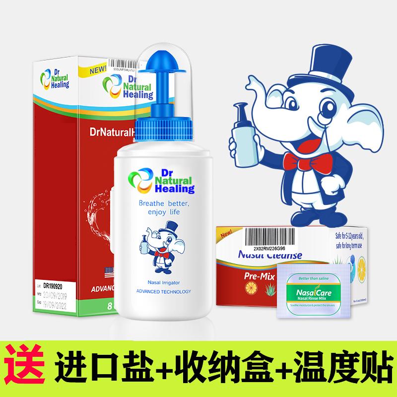 美国NasalCare成人儿童鼻腔冲洗器清洗壶清洗鼻子塞瑜伽洗鼻器盐