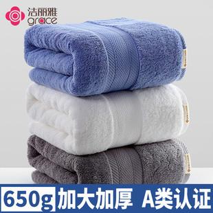 650g 洁丽雅浴巾纯棉成人 柔软 吸水家用男女可爱韩版加厚A类浴巾
