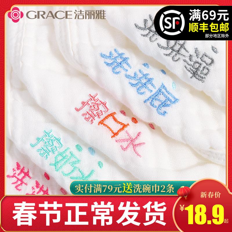 5条洁丽雅新生纯棉a类6层口水巾