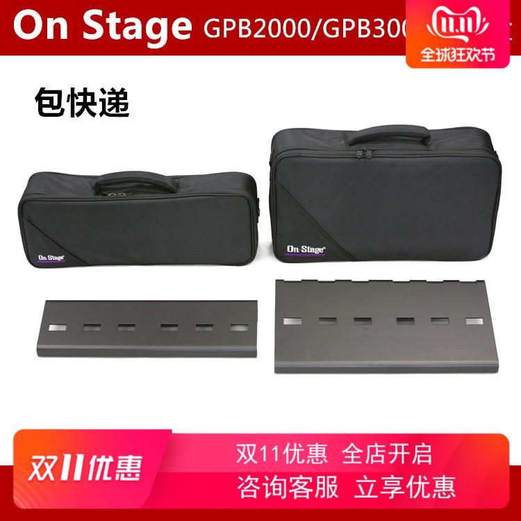 On-Stage GPB2000 GPB3000 单块效果器固定板轨道板便携板收纳包