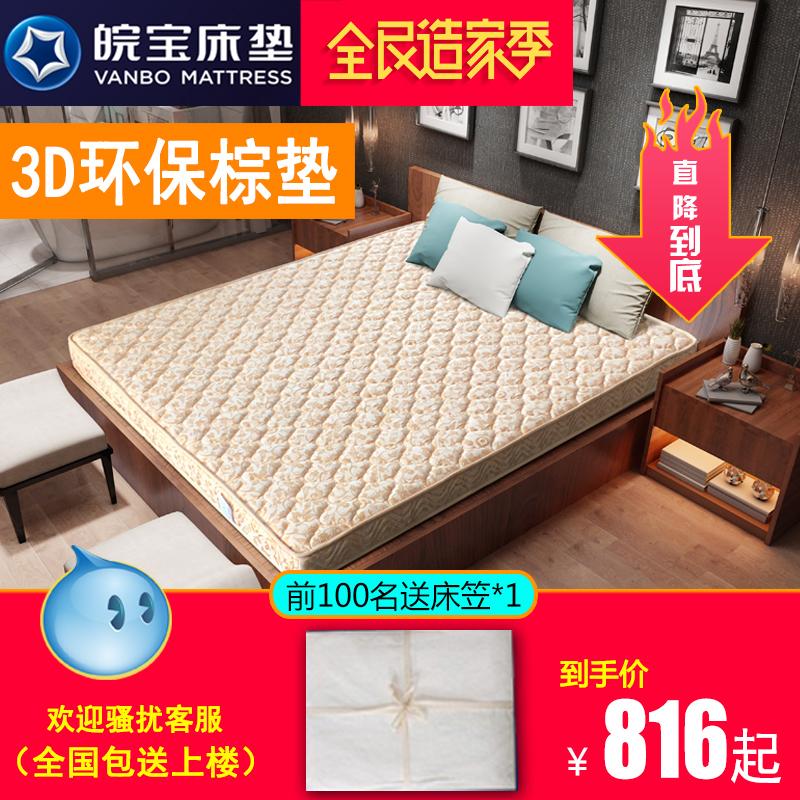 皖宝床垫 3D环保棕垫 椰梦维 环保棕垫  乳胶加棕硬床垫