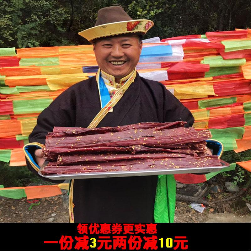 天天特价风干牦牛肉干西藏特产正宗高原手撕散装包装零食500g包邮
