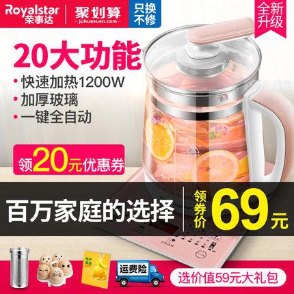 荣事达养生壶全自动加厚玻璃多功能家用电花煮茶器水壶办公室小型