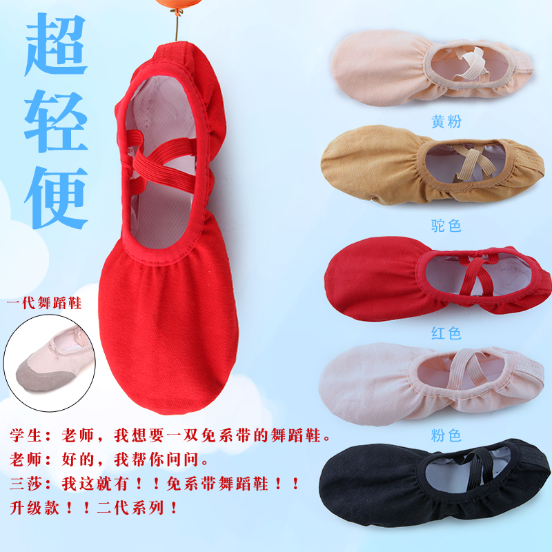 Sansha dancing shoes training shoes womens two soled cat claw dancing shoes soft soled childrens body ballet shoes lace free shoes