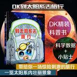 《DK少儿科普书系:到太阳系去旅行》儿童天文百科全书精装16开本 券后19.9元包邮