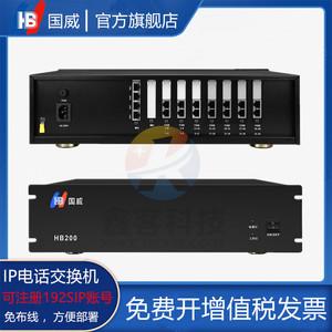 国威HB200 IPPBX网络电话交换机 8外线48模拟分机192IP无线局域网