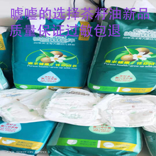 2019 new products Shh SH's choice of tea seed oil essence baby diapers ultra thin dry and breathable baby's urine is not wet.