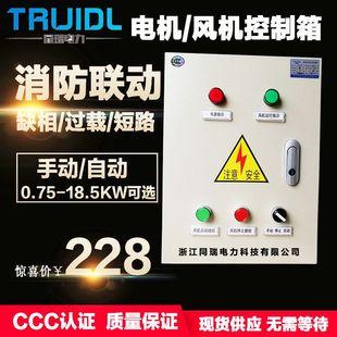 JXF消防联动自动一用一备水泵双电源配电箱定做防火阀风机控制箱