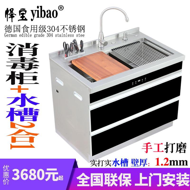 怿宝集成水槽消毒厨房一体柜 手工打磨拉丝 304不锈钢消毒柜水槽
