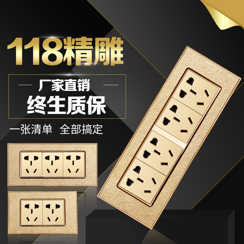 茗西蒙118型开关插座家用暗装四位20孔12孔香槟金厨房118插座面板