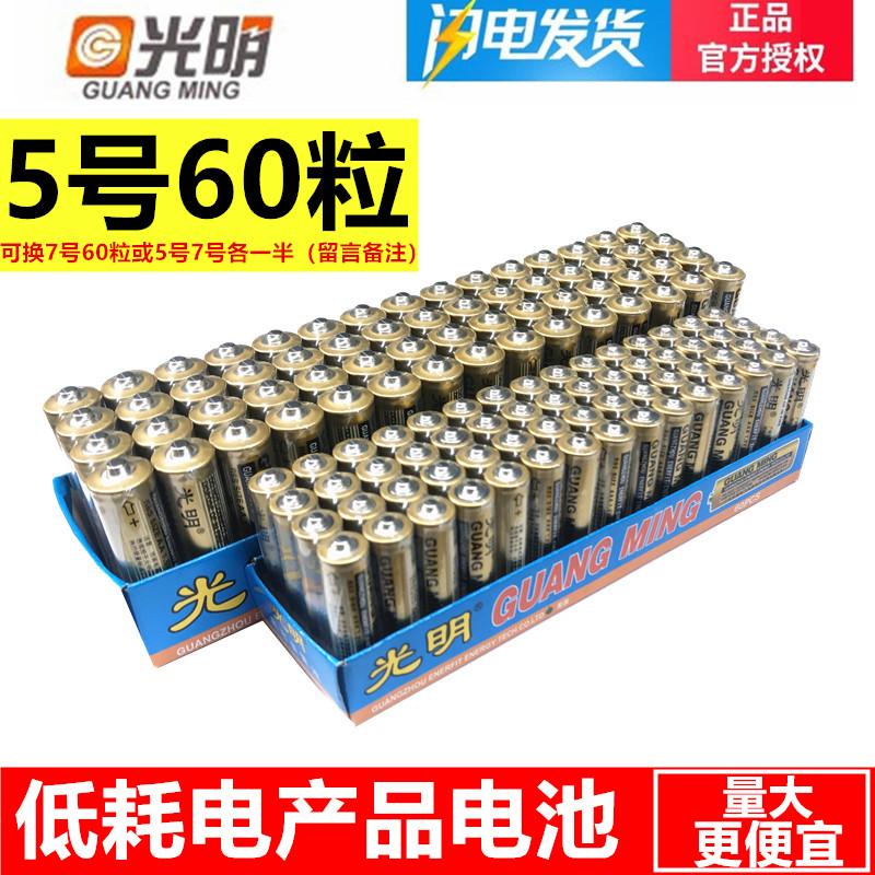 正品光明电池5号AA碳性五号波波球电池批可混搭7号AAA共发60粒