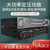 flykace USB-120VCM大功率定压功放机公共广播系统放大器校园广播