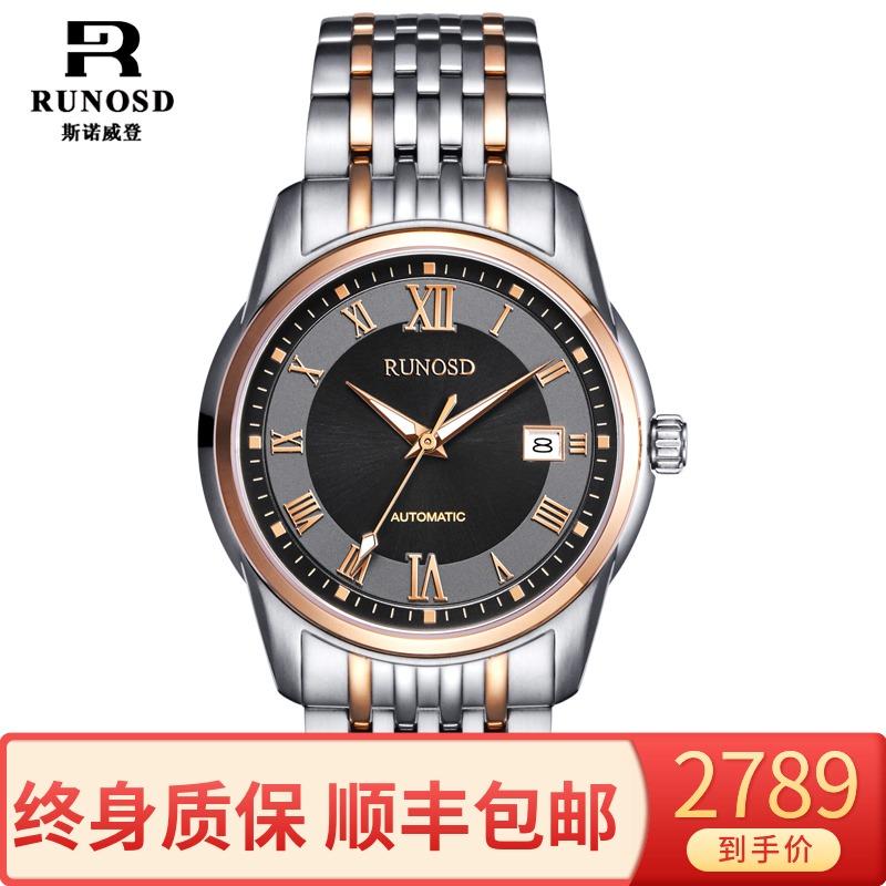 スイスの有名な時計のスノーウェルは超薄型の全自動の機械時計の防水カレンダーの男性の時計のローマ字の目盛りの男性の腕時計に登ります。