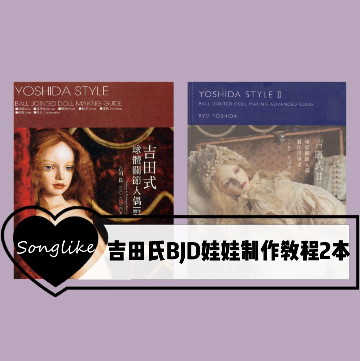 【Songlike】吉田式BJD娃娃中文制作教程书2本汇总