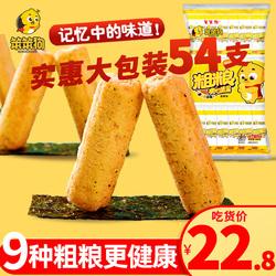 【笨笨狗】粗粮夹心米果54支