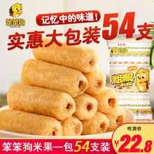 笨笨狗膨化食品粗糧夾心米果早餐餅干休閑零食54支能量棒糙米卷