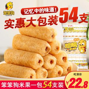 笨笨狗膨化食品粗粮夹心米果 能量棒糙米卷 早餐饼干休闲零食54支
