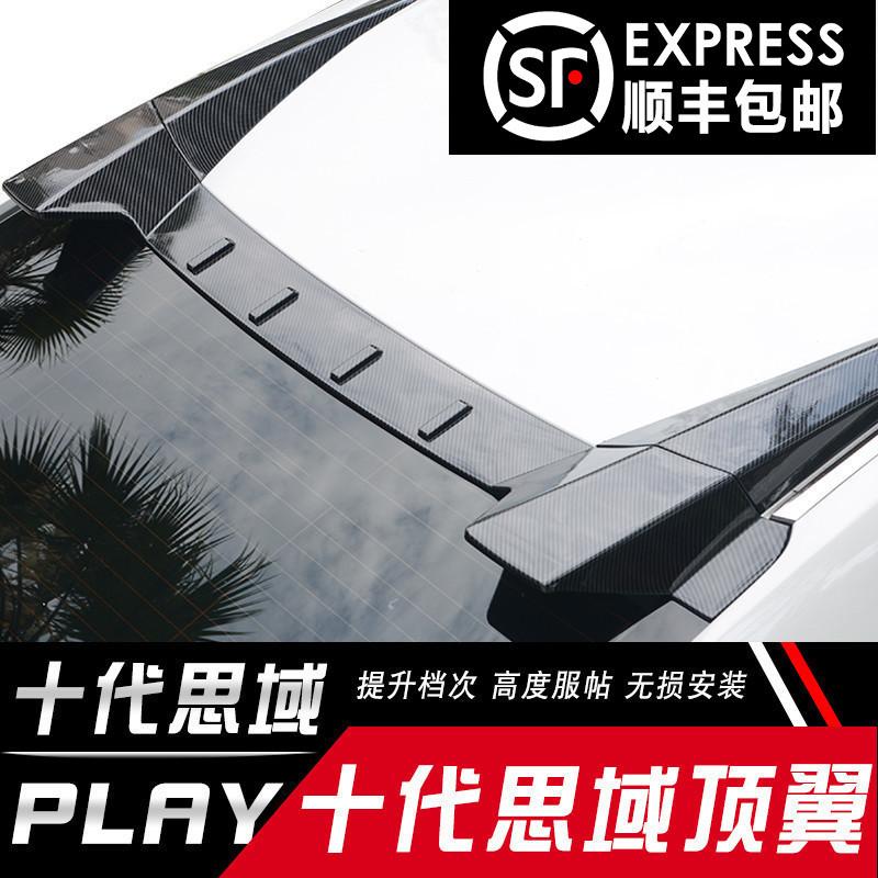 适用于十代思域改装顶翼尾翼16~20新思域定风翼跑车翼免打孔压尾