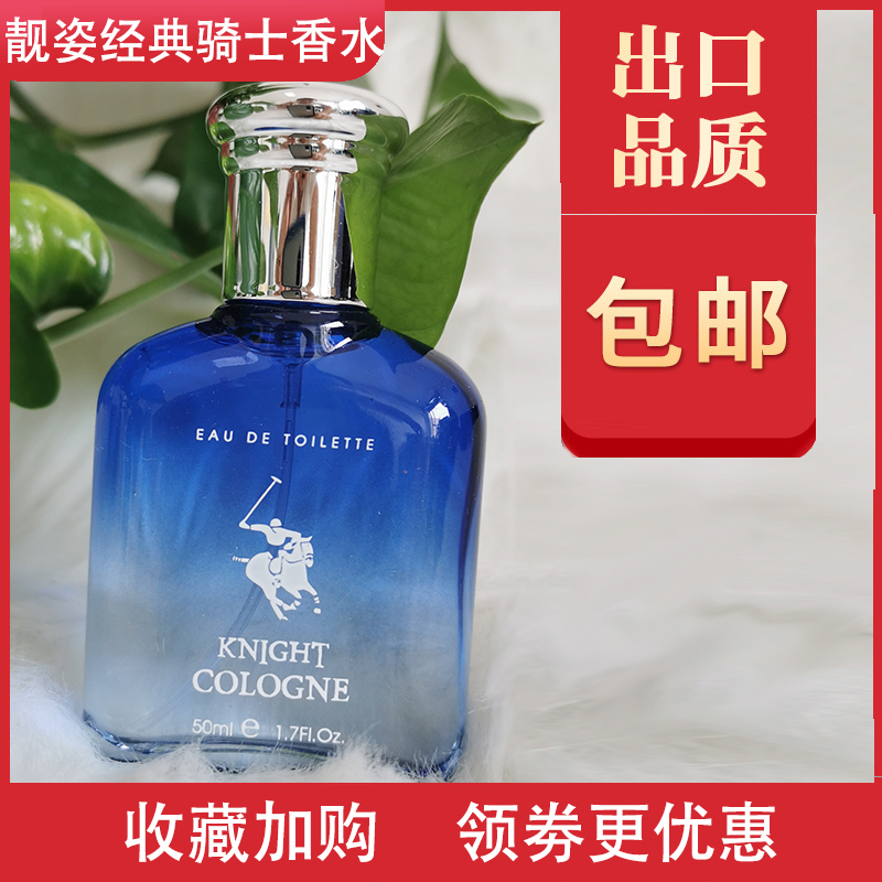 The classic Knight Knight Cologne 50ml, tiktok, the long, light fragrance, the aromatherapy Leather Fragrance.