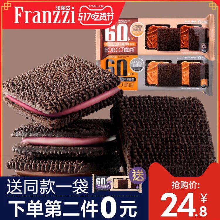 法丽兹 嘿曲草莓巧克力夹心曲奇饼干网红休闲零食小吃组合量贩装