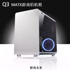 送极光风扇 SKTC Q3铝游戏台式电脑水冷侧透机箱MATX