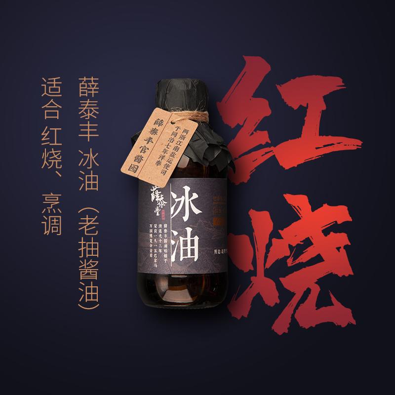 薛泰丰零添加特级古法晒制【冰油】