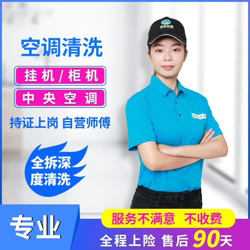 中央空调清洗上门服务家电深度杀菌消毒清洁理挂柜机上海杭州北京