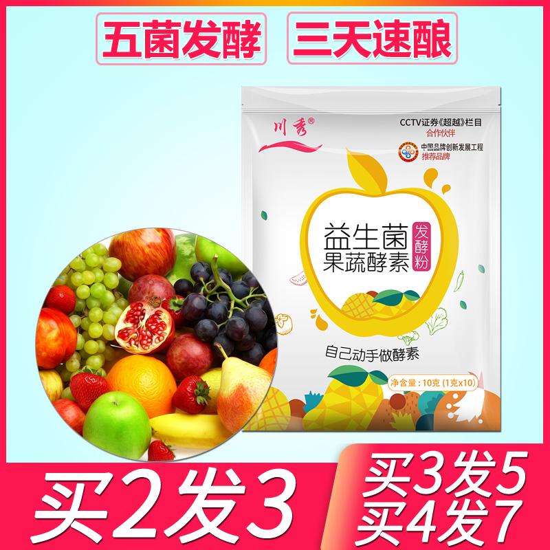川秀鲜酿酵素发酵专用菌家用自制水果果蔬发酵素发酵剂酵素菌粉