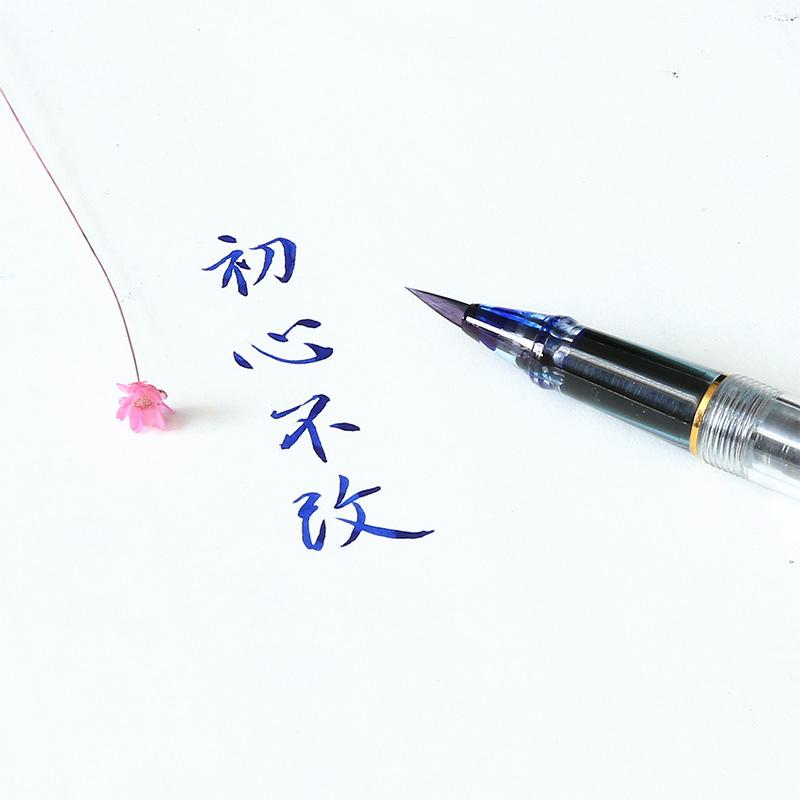 长书新毛笔