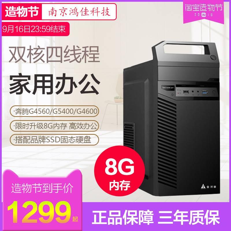 G4560升奔腾G4600/G5400家用办公台式电脑主机组装机全套DIY整机