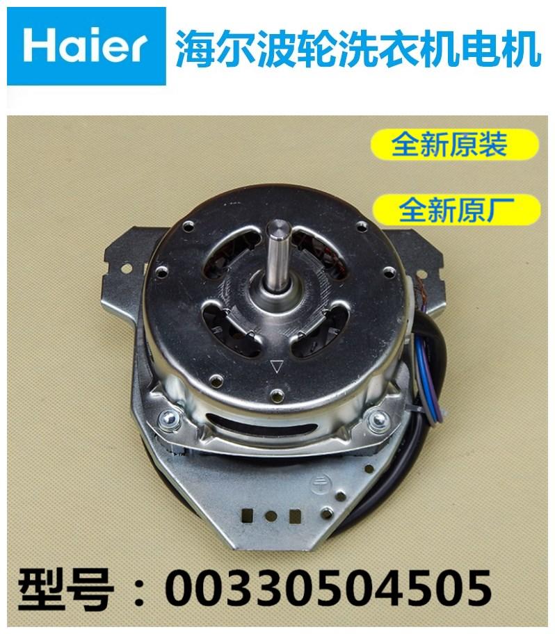 海尔洗衣机电机/马达T50-32/T60-32/XPB30-AS/XPB35-AS/XPB36-31S