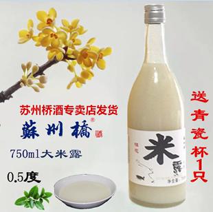 苏州桥米酒桂花米露月子酒甜米酒750毫升>0.5度女生甜酒糯米酒