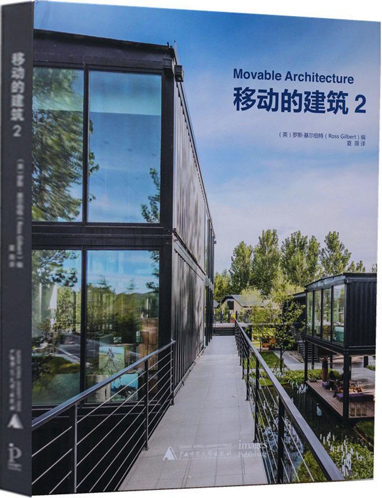 正版包邮 移动的建筑2:2 罗斯·基尔伯特 广西师范大学出版社 建筑文化书籍 江苏畅销书