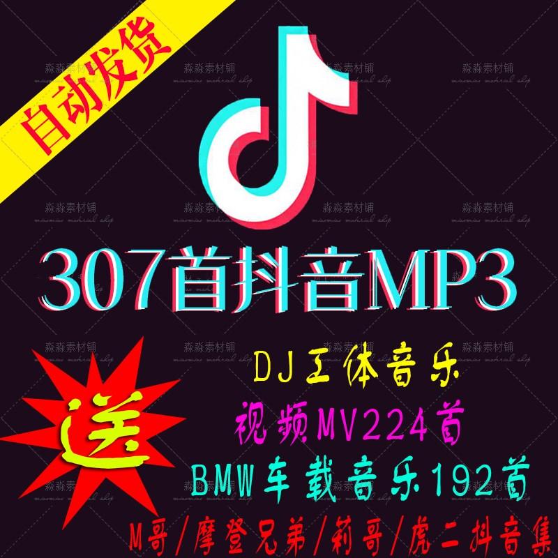 2018年抖音快手歌曲流行热门CD汽车载无损音乐MP3高清MP4打包下载