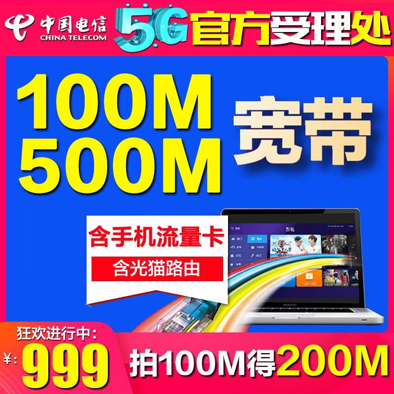上海电信宽带办理50M100M200M光纤宽带新装续费极速预约安装受理 - 封面