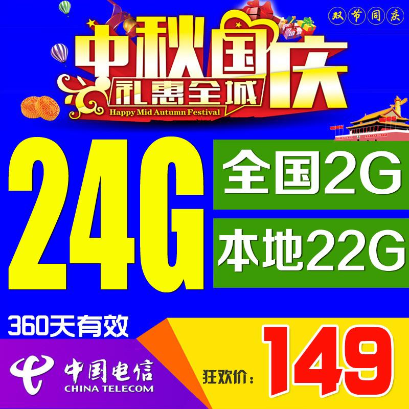 电信4G无线上网卡资费卡 上海24G含全国2g漫游包年卡 3g4g流量卡