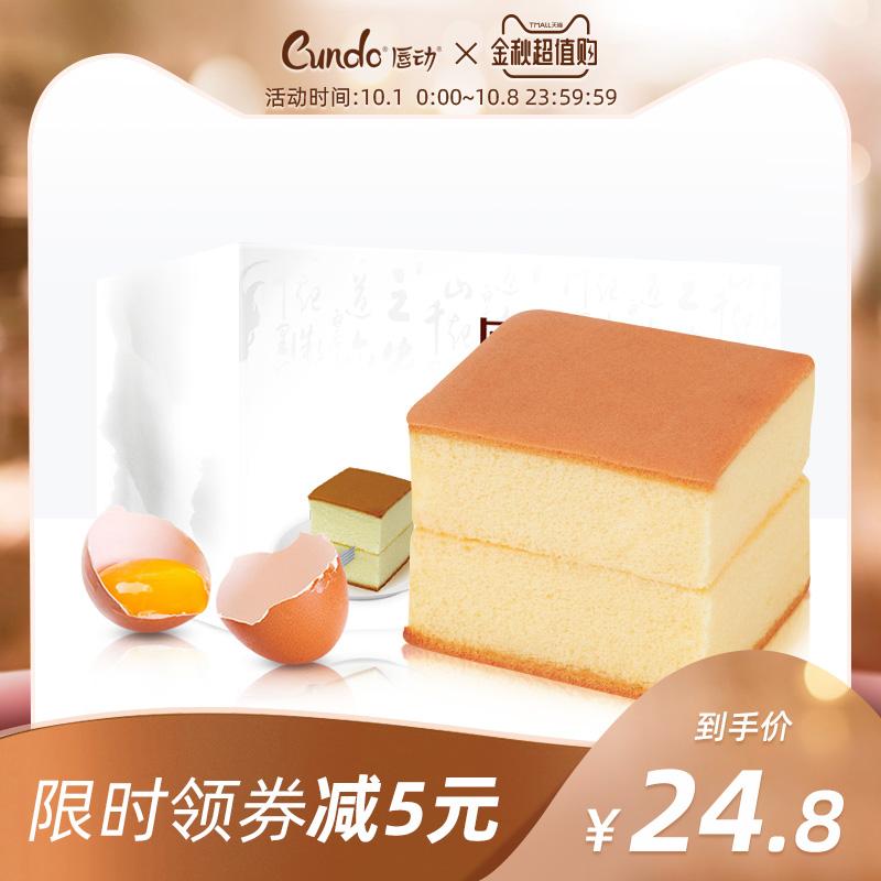 唇动轻甜燕麦海盐纯蒸蛋糕点心手撕面包零食休闲食品早餐整箱680g12-01新券