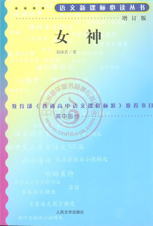 【畅销童书特惠】语文新课标丛书:女神(增订版)(高中部分)